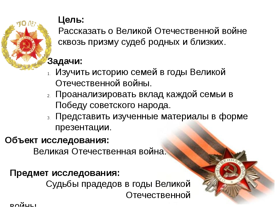 Цель: Рассказать о Великой Отечественной войне сквозь призму судеб родных и б...