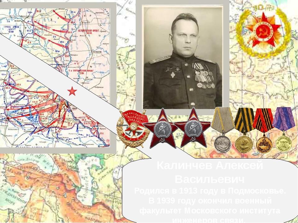 Калинчев Алексей Васильевич Родился в 1913 году в Подмосковье. В 1939 году ок...
