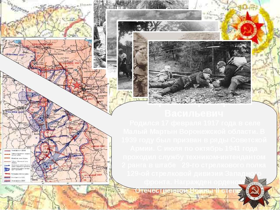 Карелин Прокофий Васильевич Родился 17 февраля 1917 года в селе Малый Мартын...
