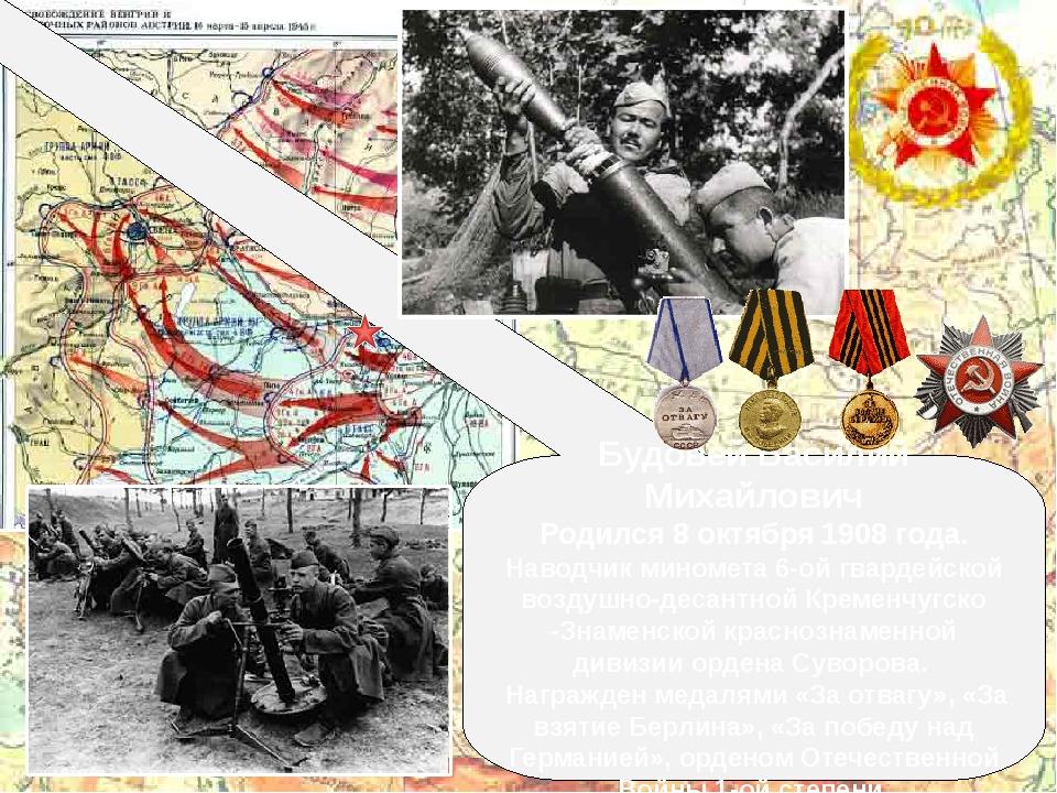 Будовей Василий Михайлович Родился 8 октября 1908 года. Наводчик миномета 6-о...