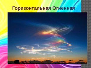 Горизонтальная Огненная радуга