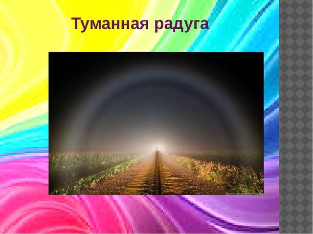 Туманная радуга