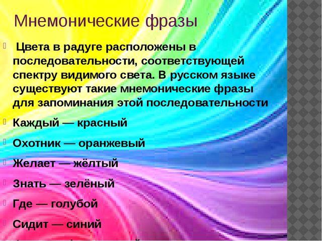 Мнемонические фразы Цвета в радуге расположены в последовательности, соответ...