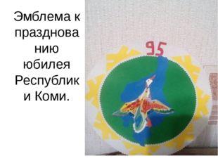 Эмблема к празднованию юбилея Республики Коми.