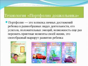 Технология «Портфолио дошкольника» Портфолио— это копилка личных достижений