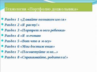 Технология «Портфолио дошкольника» Раздел 1 «Давайте познакомимся» Раздел 2 «