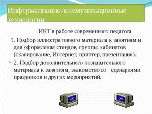 Информационно-коммуникационные технологии ИКТ в работе современного педагога