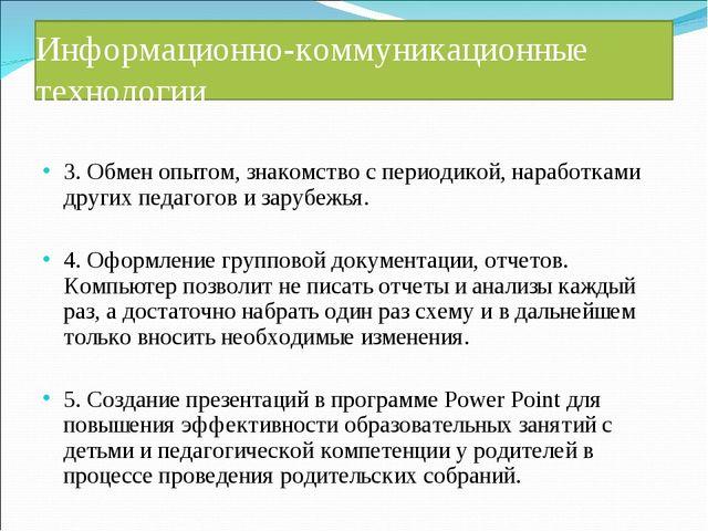 Информационно-коммуникационные технологии  3. Обмен опытом, знакомство с пер...