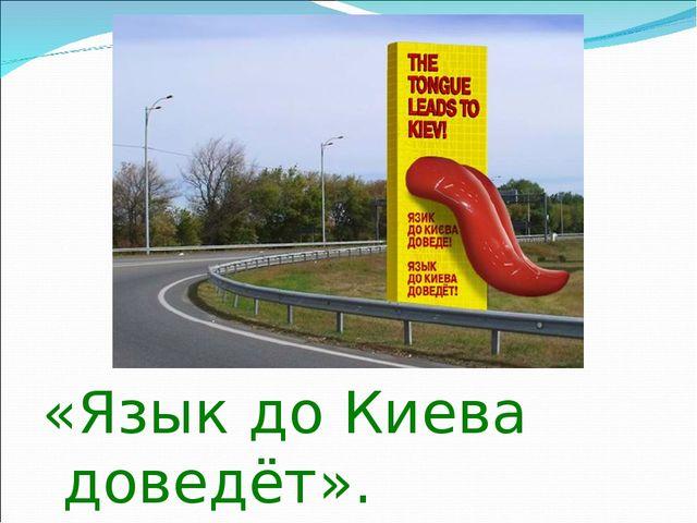 «Язык до Киева доведёт».