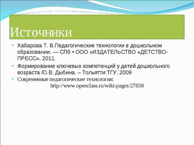 Источники Хабарова Т. В.Педагогические технологии в дошкольном образовании. —...