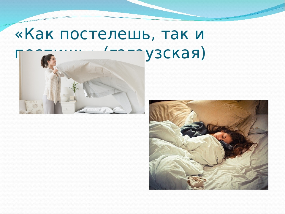 «Как постелешь, так и поспишь»-(гагаузская)