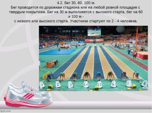 4.2. Бег 30, 60, 100 м. Бег проводится по дорожкам стадиона или на любой ровн