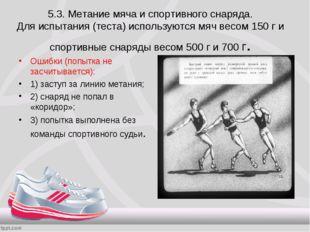 5.3. Метание мяча и спортивного снаряда. Для испытания (теста) используются м