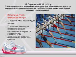 6.5. Плавание на 10, 15, 25, 50 м. Плавание проводится в бассейнах или специа