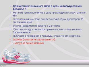 Для метания теннисного мяча в цель используется мяч весом 57 г. Метание тенни