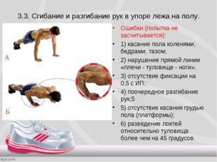 3.3. Сгибание и разгибание рук в упоре лежа на полу. Ошибки (попытка не засчи