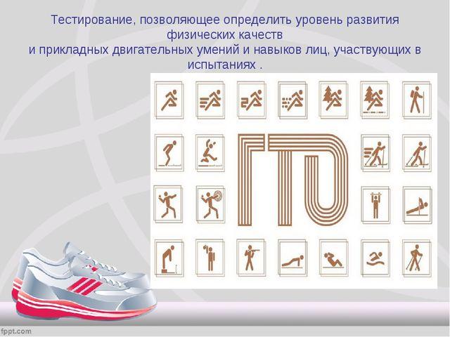Тестирование, позволяющее определить уровень развития физических качеств и пр...
