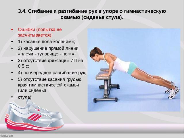 3.4. Сгибание и разгибание рук в упоре о гимнастическую скамью (сиденье стула...