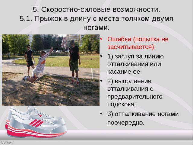 5. Скоростно-силовые возможности. 5.1. Прыжок в длину с места толчком двумя н...