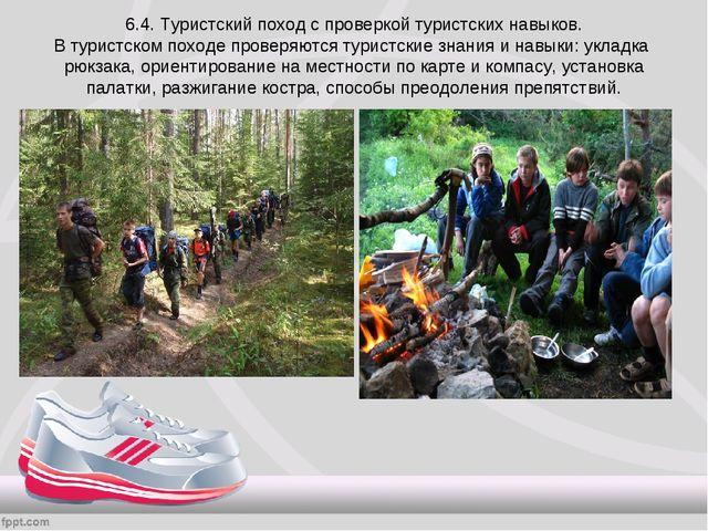 6.4. Туристский поход с проверкой туристских навыков. В туристском походе про...