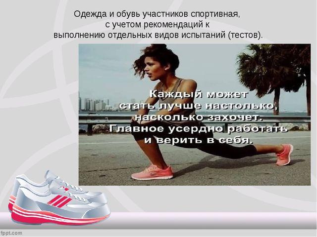 Одежда и обувь участников спортивная, с учетом рекомендаций к выполнению отде...