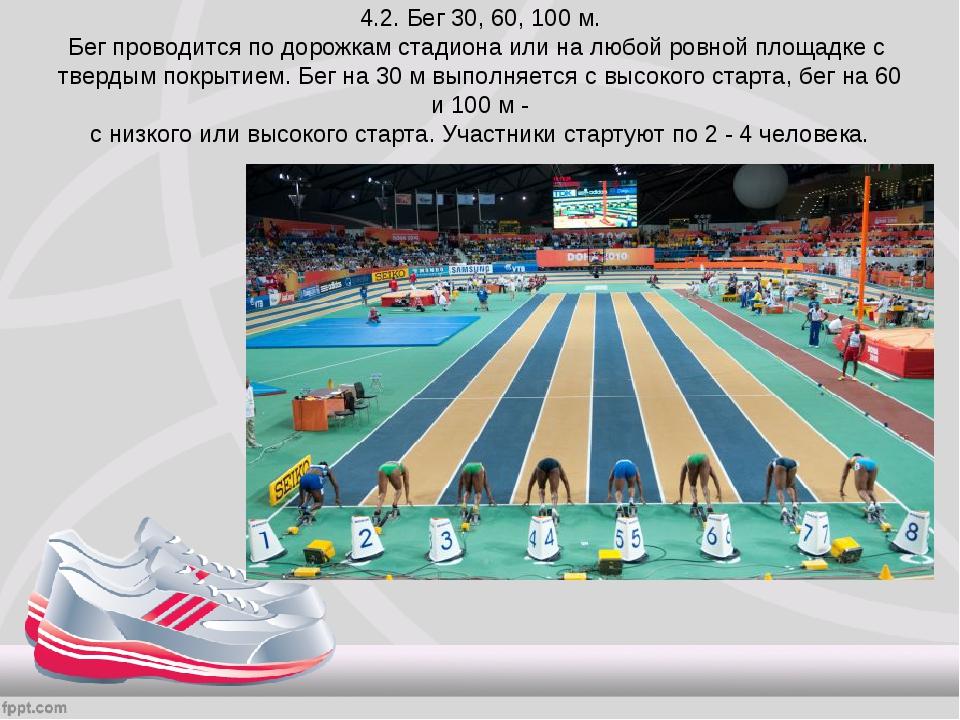 4.2. Бег 30, 60, 100 м. Бег проводится по дорожкам стадиона или на любой ровн...