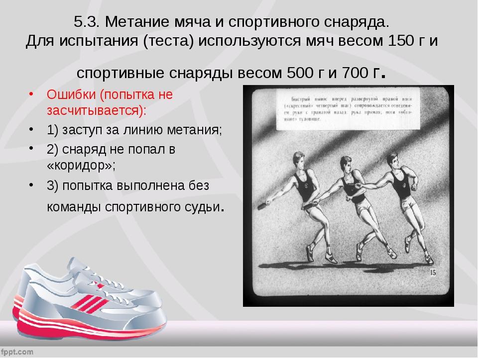 5.3. Метание мяча и спортивного снаряда. Для испытания (теста) используются м...
