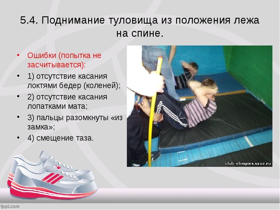 5.4. Поднимание туловища из положения лежа на спине. Ошибки (попытка не засчи...
