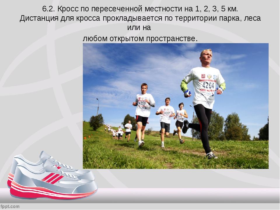 6.2. Кросс по пересеченной местности на 1, 2, 3, 5 км. Дистанция для кросса п...