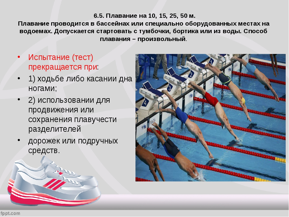 6.5. Плавание на 10, 15, 25, 50 м. Плавание проводится в бассейнах или специа...