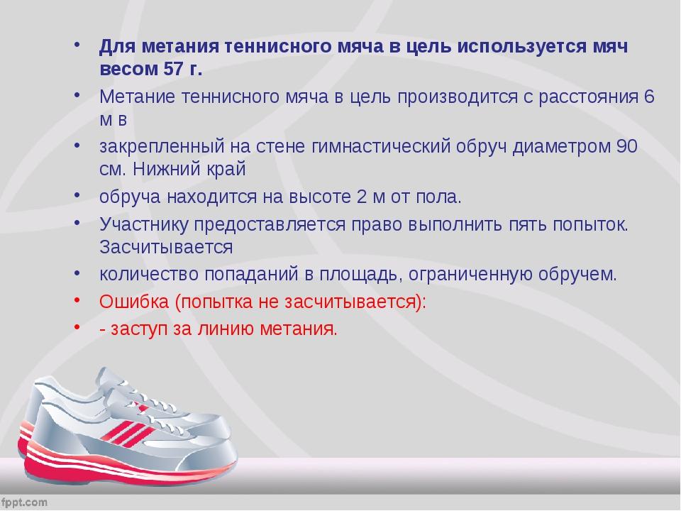 Для метания теннисного мяча в цель используется мяч весом 57 г. Метание тенни...