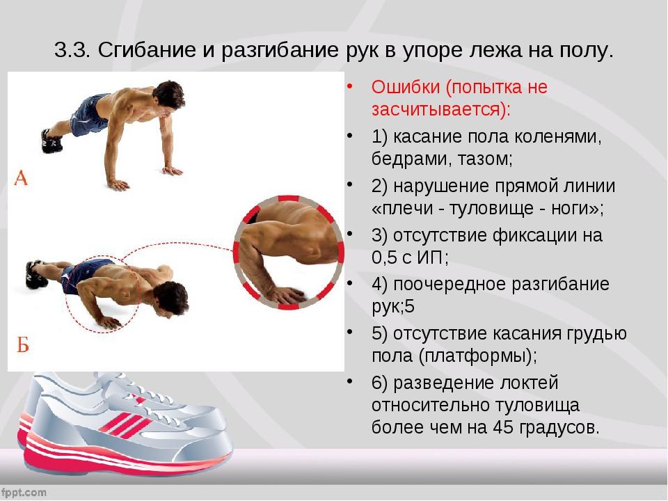 3.3. Сгибание и разгибание рук в упоре лежа на полу. Ошибки (попытка не засчи...
