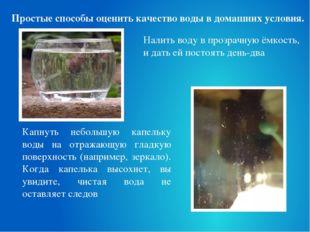 Простые способы оценить качество воды в домашних условия. Налить воду в прозр