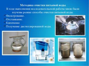 Методика очистки питьевой воды. Входе выполнения исследовательской работы мн