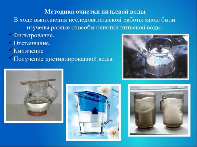 Методика очистки питьевой воды. Входе выполнения исследовательской работы мн...