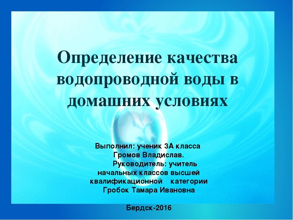 Определение качества водопроводной воды в домашних условиях Выполнил: ученик...
