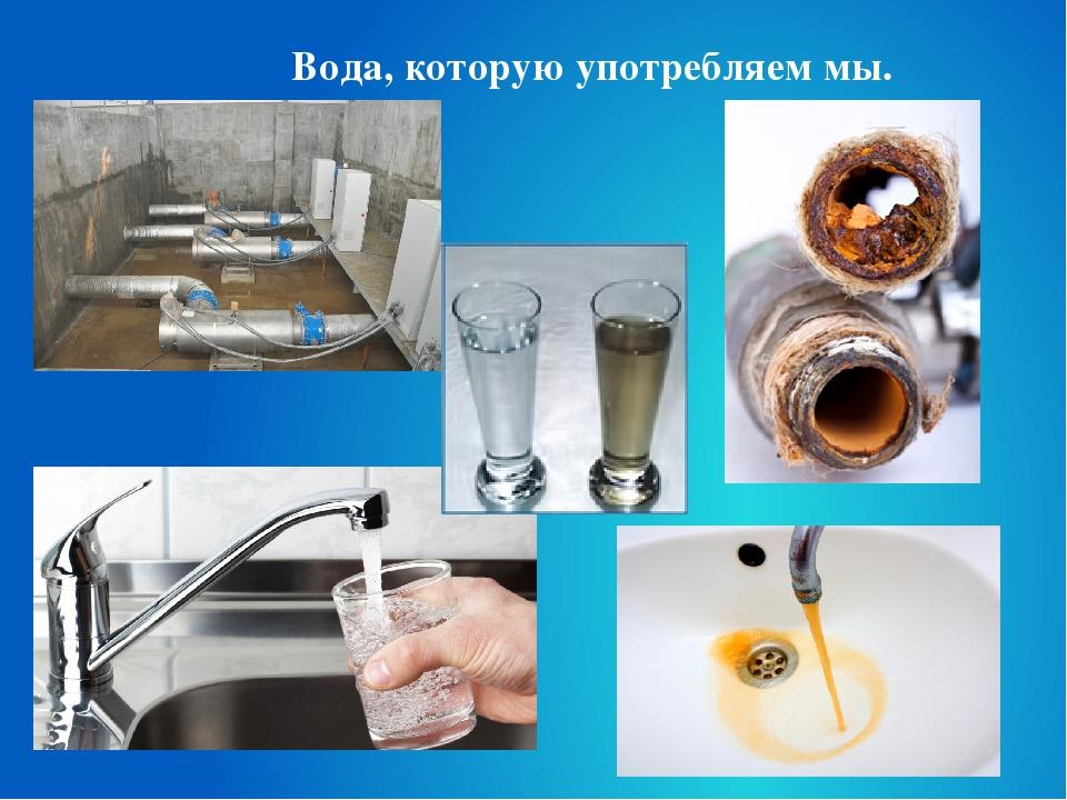 Вода, которую употребляем мы.