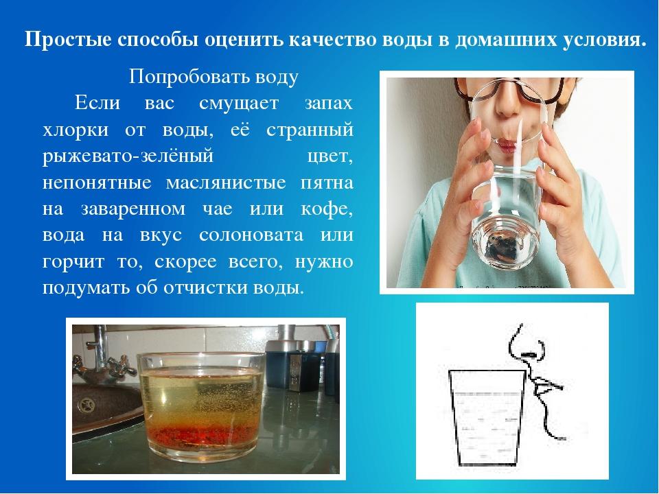Простые способы оценить качество воды в домашних условия. Попробовать воду Ес...