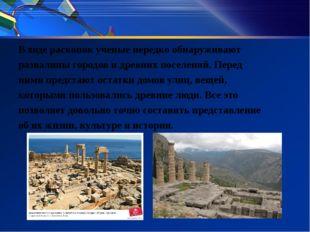 В ходе раскопок ученые нередко обнаруживают развалины городов и древних посел