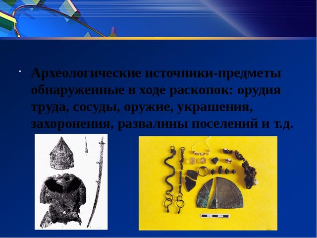 Археологические источники-предметы обнаруженные в ходе раскопок: орудия труда...