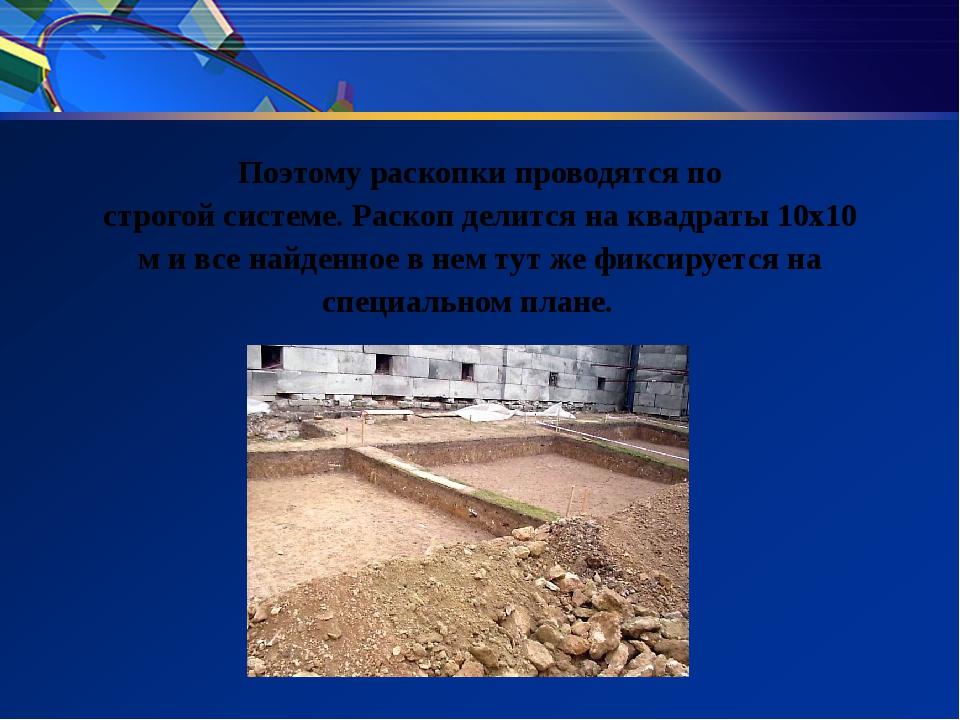 Поэтому раскопки проводятся по строгой системе. Раскоп делится на квадраты 10...