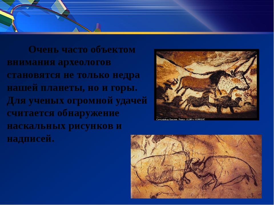 Очень часто объектом внимания археологов становятся не только недра нашей пл...