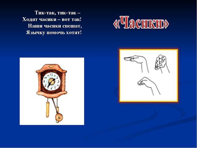 Тик-так, тик-так – Ходят часики – вот так! Наши часики спешат, Язычку помочь...