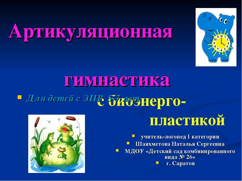 Артикуляционная гимнастика с биоэнерго- пластикой Для детей с ЗПР 5-7 лет уч...