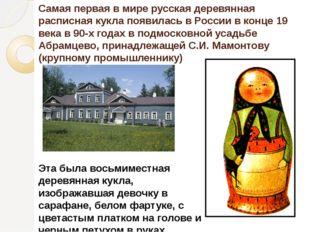 Самая первая в мире русская деревянная расписная кукла появилась в России в к