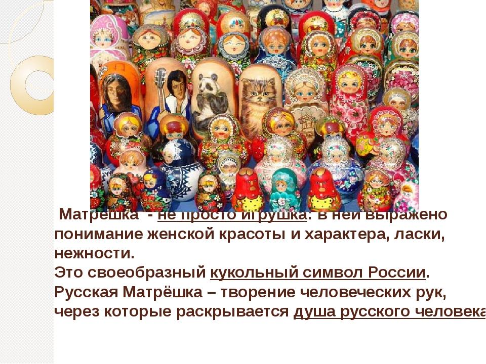 Матрёшка - не просто игрушка: в ней выражено понимание женской красоты и хар...
