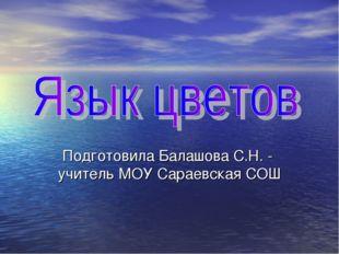 Подготовила Балашова С.Н. - учитель МОУ Сараевская СОШ