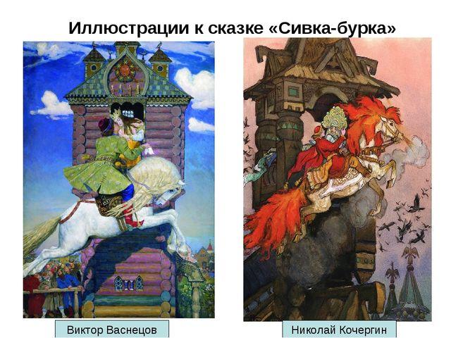 Иллюстрации к сказке «Сивка-бурка» Виктор Васнецов Николай Кочергин