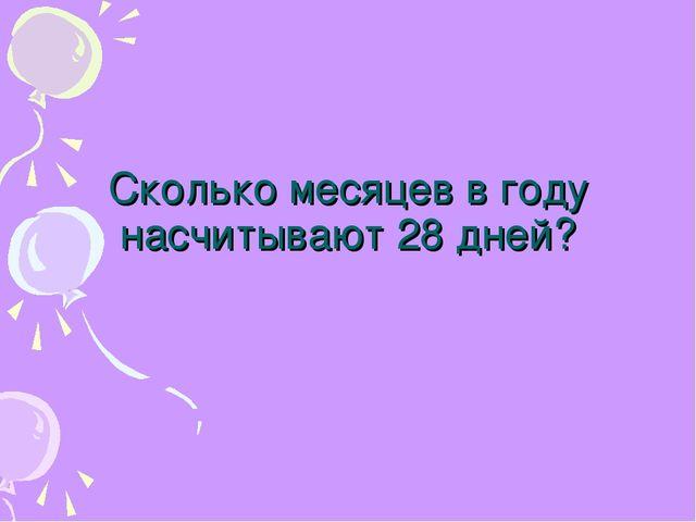 Сколько месяцев в году насчитывают 28 дней?