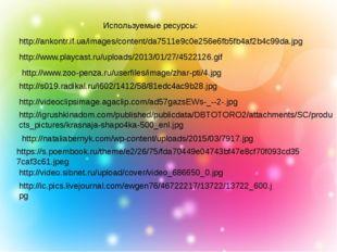 http://ankontr.if.ua/images/content/da7511e9c0e256e6fb5fb4af2b4c99da.jpg http